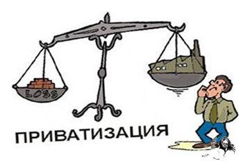 консультация юриста о приватизации